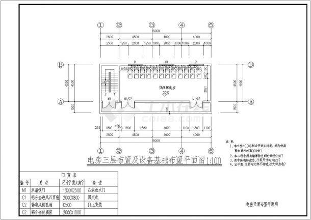某三层砖混结构配电房及设备基础布置设计cad全套施工图(甲级院设计)-图一