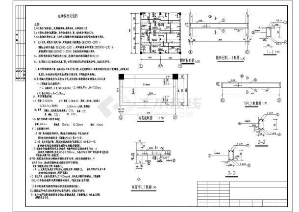 某3层教学楼全套建筑设计cad图纸(4184平,含计算书,建筑图、结构图,施工组织设计)-图一