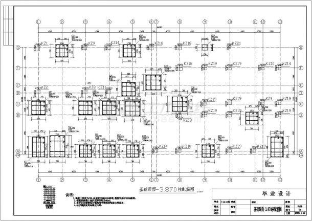 办公楼设计_某7层框架办公楼建筑设计cad图纸(含计算书、施工组织设计、建筑结构图)-图二