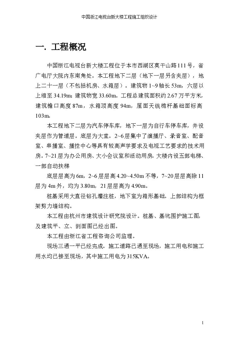 浙江省电视台新大楼工程施工组织设计方案-图一
