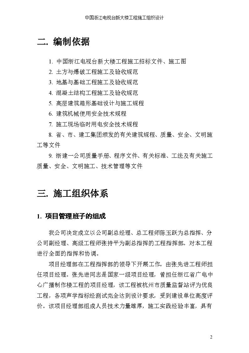 浙江省电视台新大楼工程施工组织设计方案-图二
