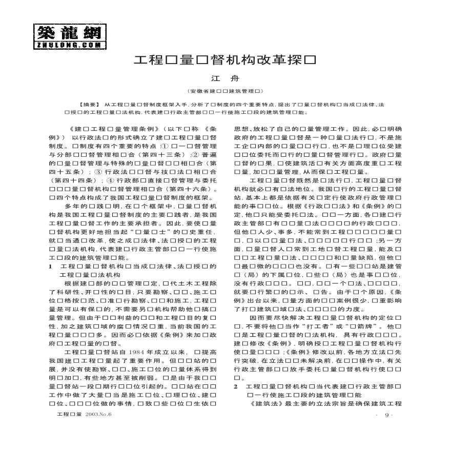 工程质量监督机构改革探讨-图一