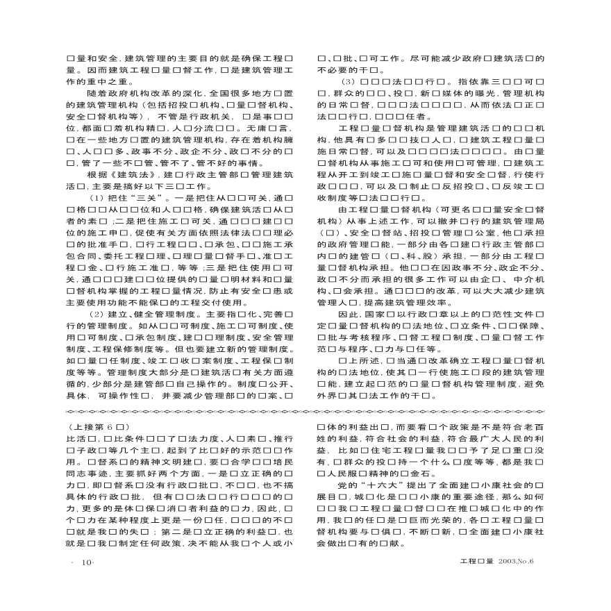 工程质量监督机构改革探讨-图二