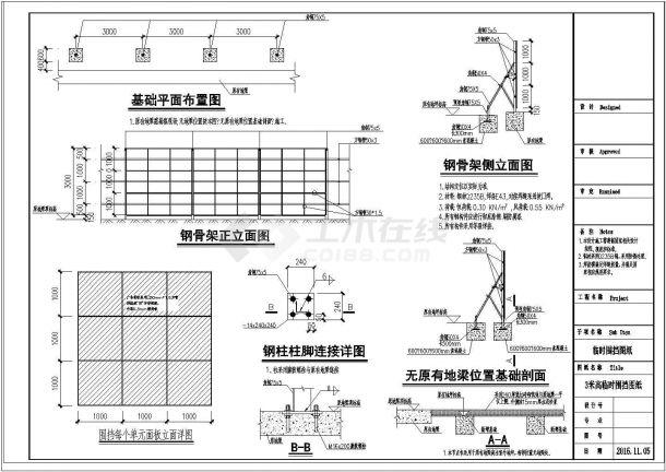 房地产开发新项目临时围挡施工图-图二