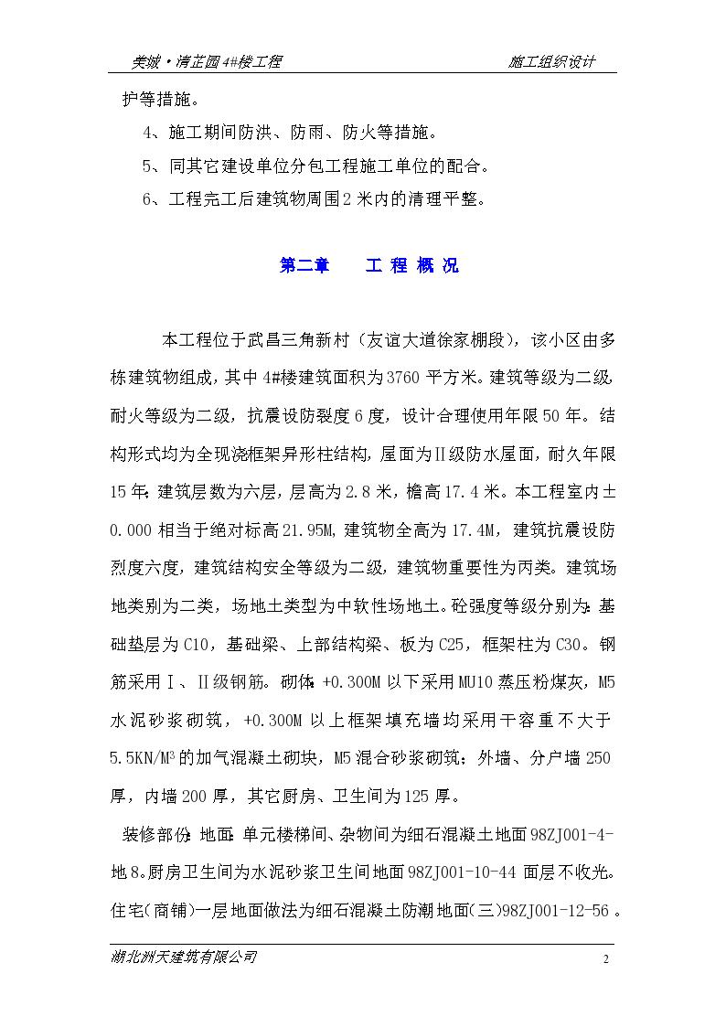 洲天美城清芷园楼工程设计施工组织方案-图二