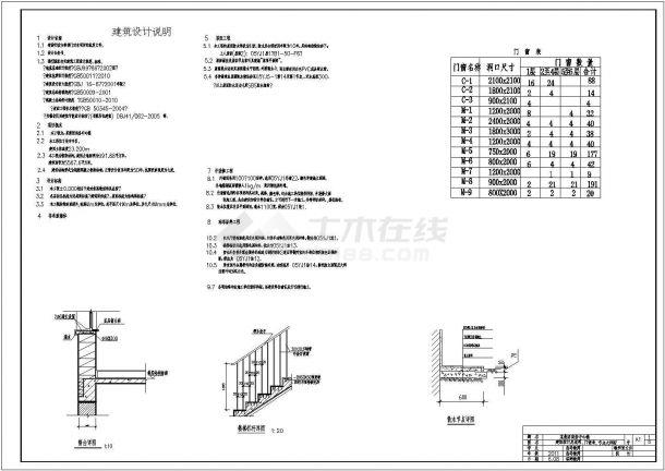 5587.6㎡商务中心六层混凝土框架结构设计cad图纸(含标准层平面图)-图一