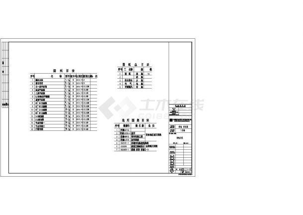 [四川]某坡屋顶瓦屋面知名房地产售楼中心建筑施工图-图一