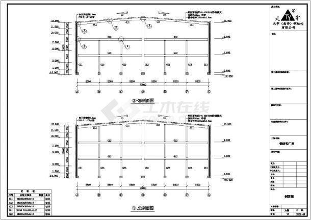 某公司三层钢结构厂房设计CAD图-图二