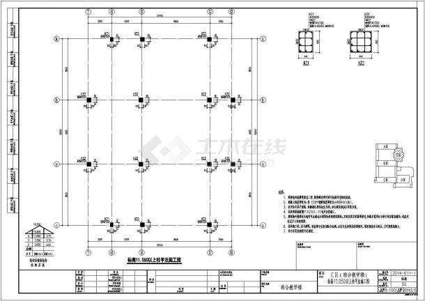 四层框架结构教学楼门厅结构施工全套设计cad图-图二