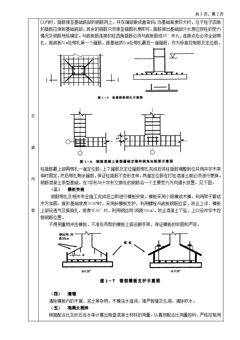 箱型+筏型+杯型+条型基础工程施工方法和技术交底-图二