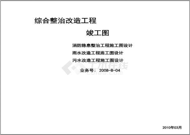 [深圳]多层住宅区消防给水综合整理治竣工cad图(含管线综合平面图)-图一