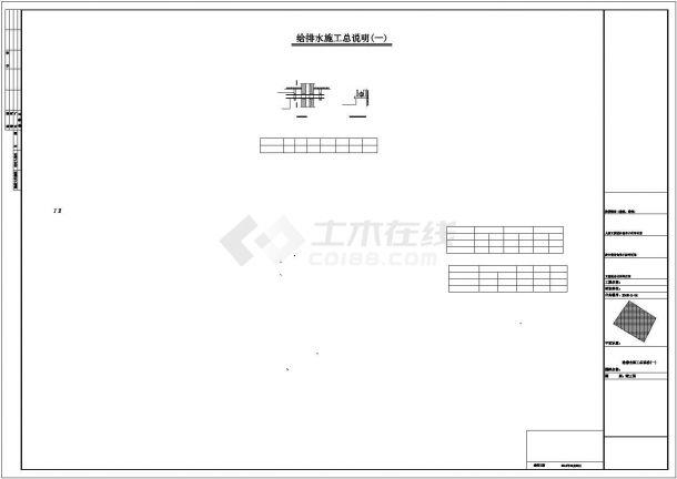 [深圳]多层住宅区消防给水综合整理治竣工cad图(含管线综合平面图)-图二