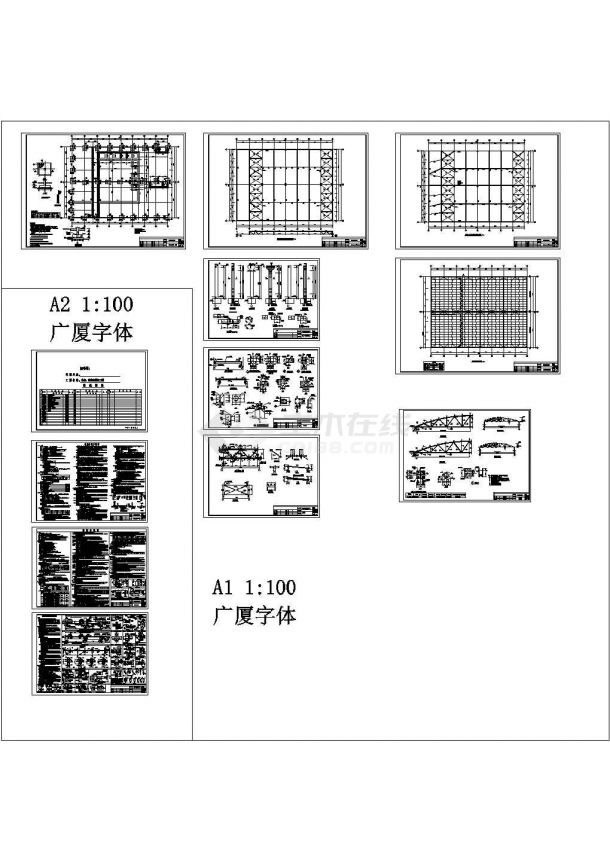 钢桁架冷库蔬菜肉类加工场结构设计施工cad图纸,共十二张-图一