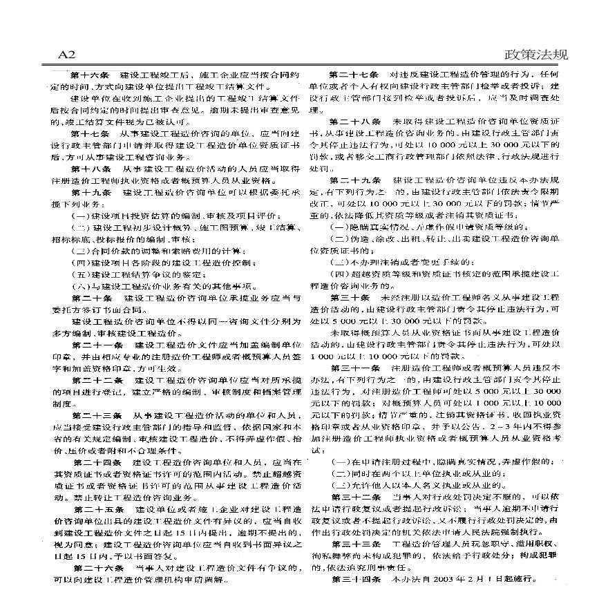 山西省建设工程造价管理办法-图二