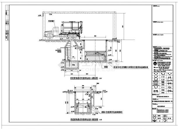 [贵州]生活垃圾转运站单层工业建筑施工cad图纸-图二