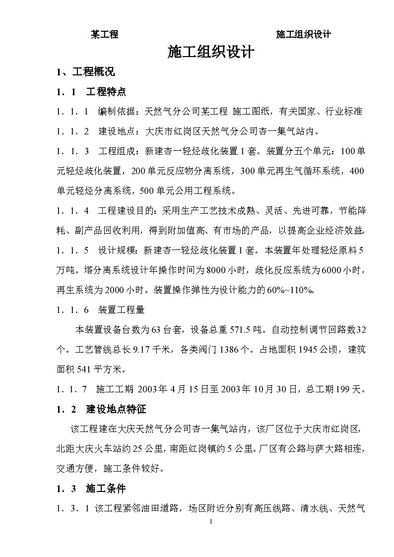 大庆市某大型建筑工程施工组织设计方案-图一