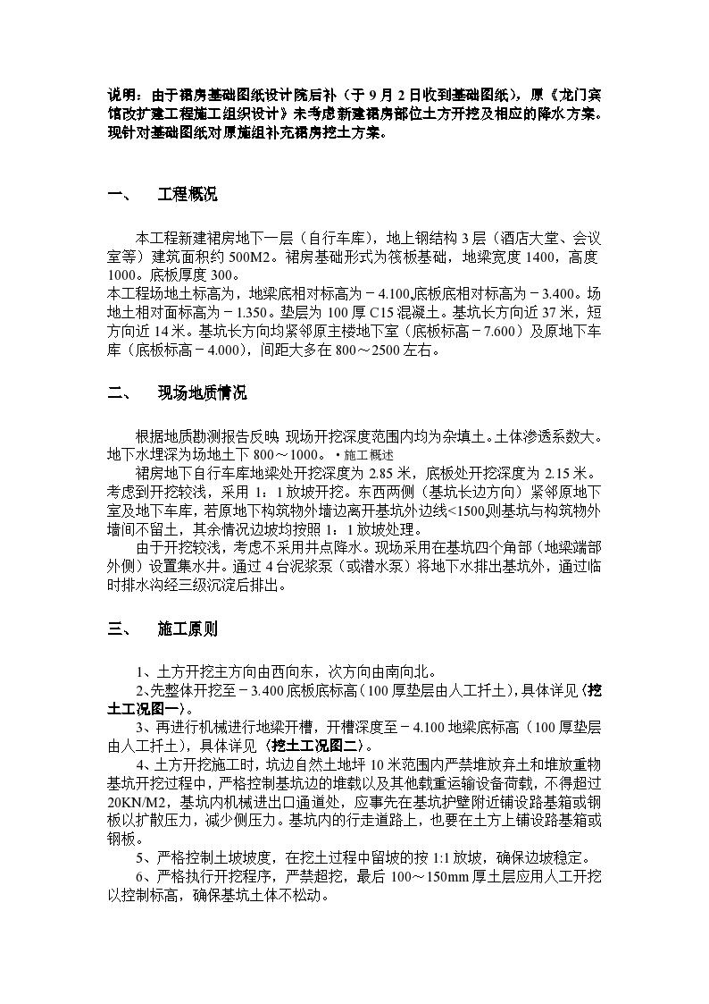 扬州某大型宾馆挖土工程施工组织设计方案-图一