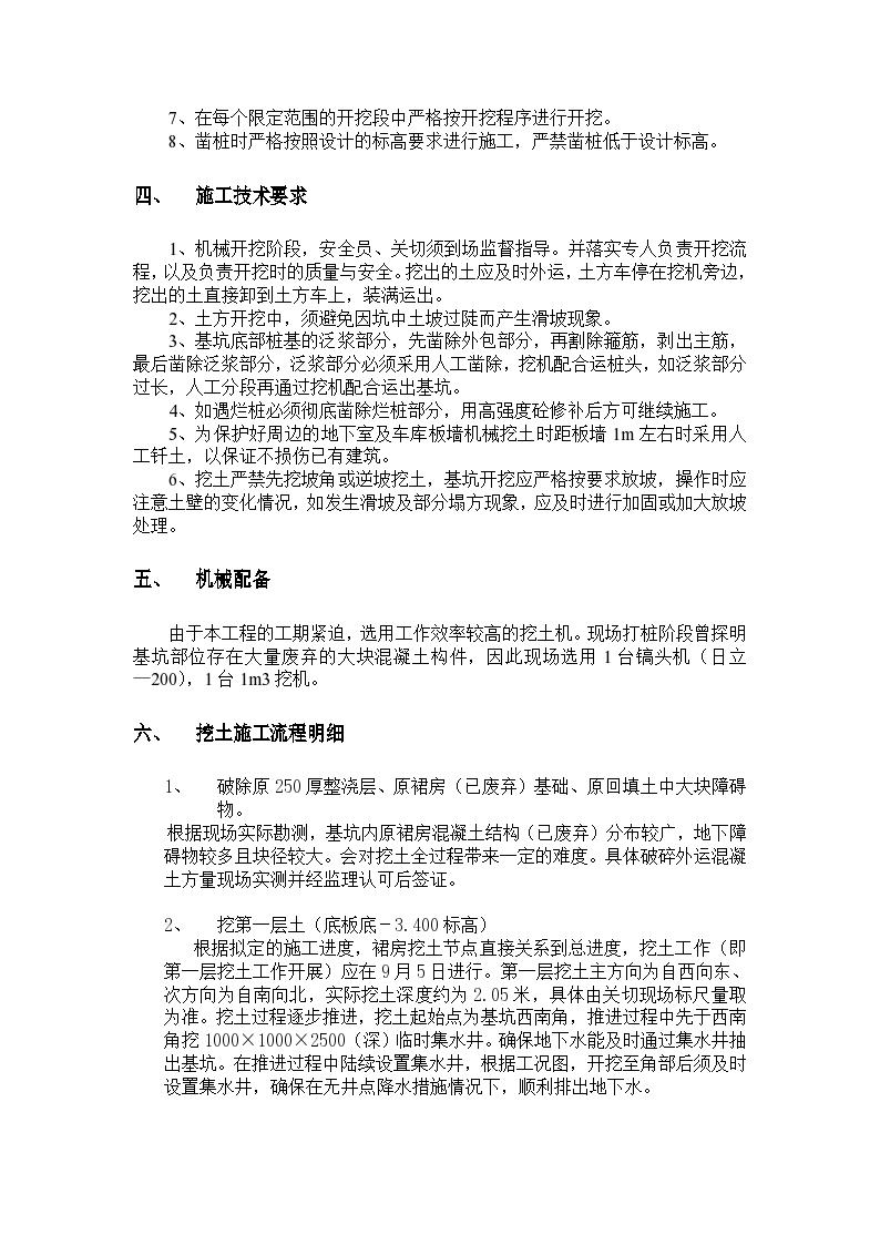 扬州某大型宾馆挖土工程施工组织设计方案-图二