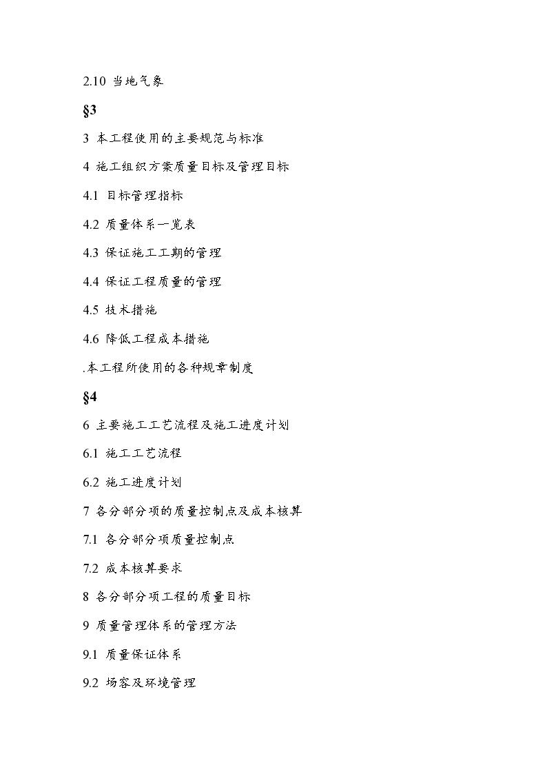 广州某高档花园小区住宅楼施工组织设计方案-图二