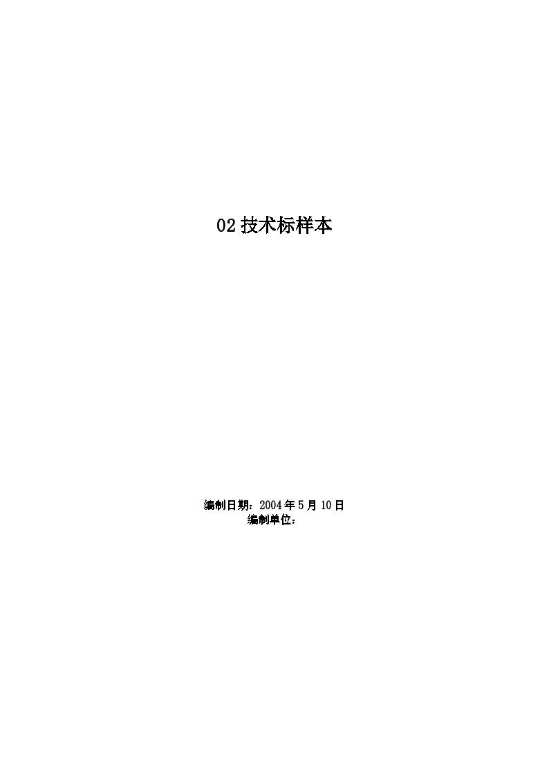 连云港某拆迁安置区住宅楼工程施工组织设计方案-图一