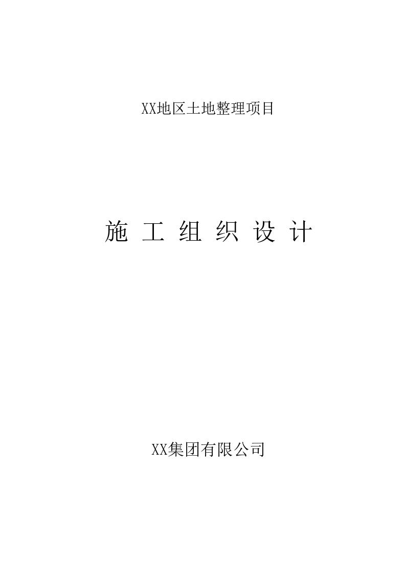 上海崇明岛地区土地整理项目施工组织设计方案-图一