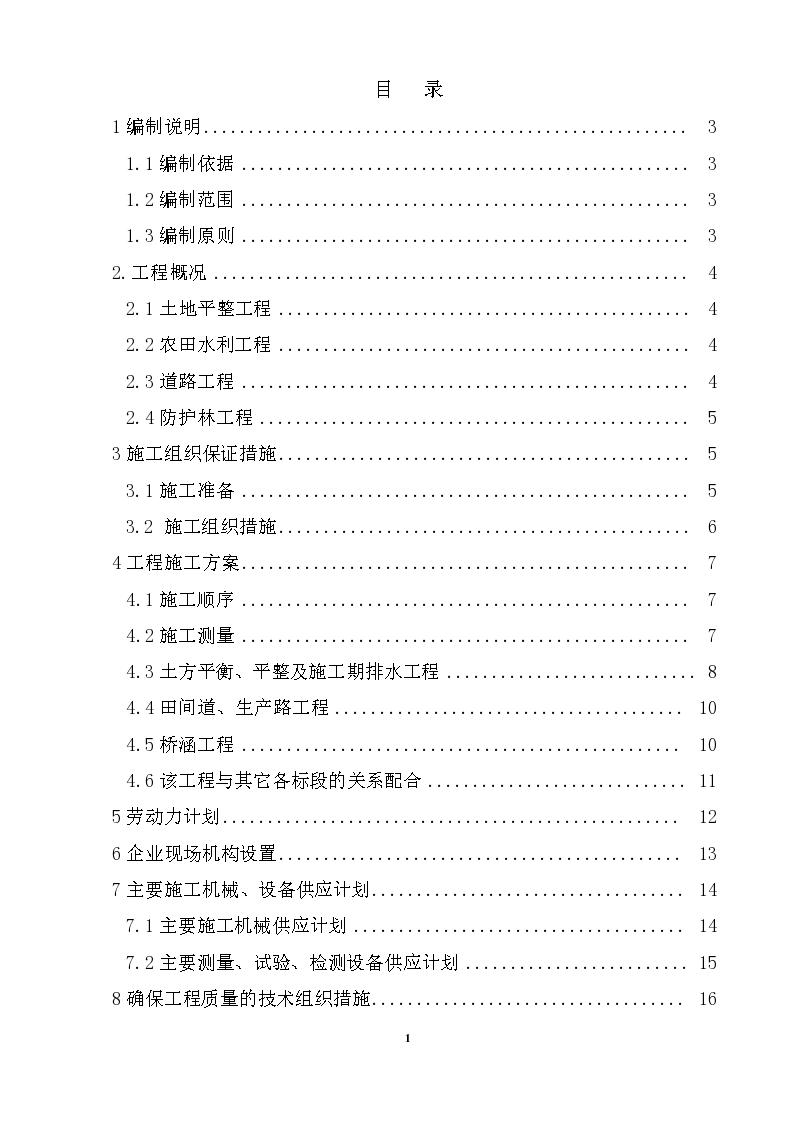 上海崇明岛地区土地整理项目施工组织设计方案-图二