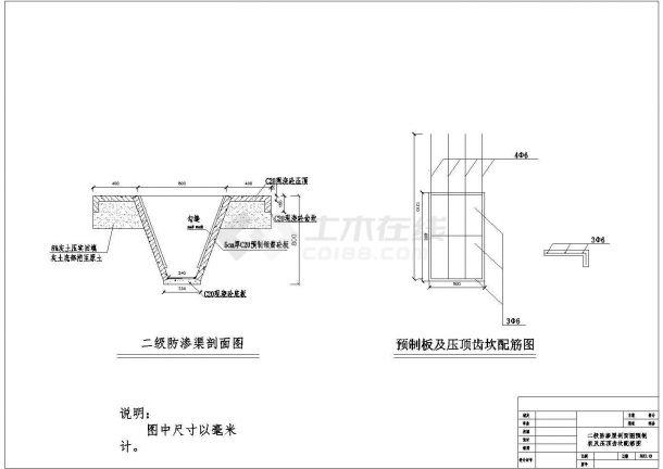 某地水利工程建筑设计图纸-图二