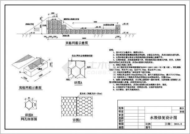 某格宾石笼拦河坝水毁修复工程设计CAD全套施工图(甲级院设计)-图二