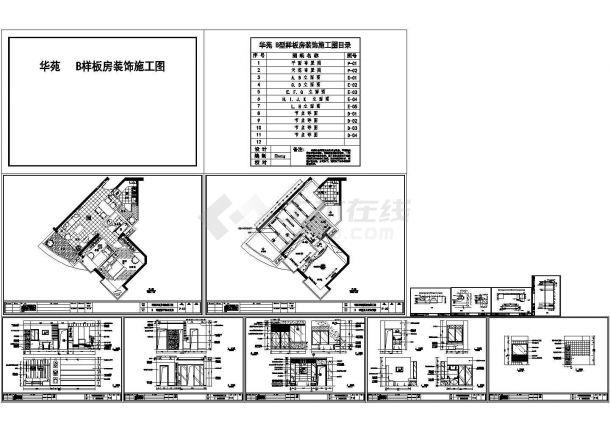 某样板房现代风格装修设计cad全套施工图(甲级院设计)-图一