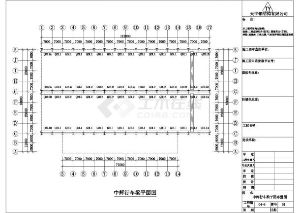 中辉公司钢结构工程CAD设计图纸-图二