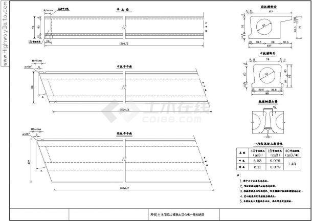 16砼先张法空心板设计cad图,共四张-图二