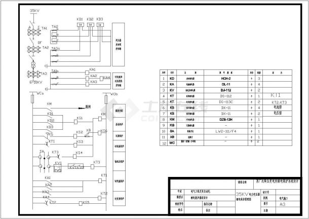某厂总降压变电所35KV电力变压器继电保护设计cad电气原理图纸(甲级院设计)-图一