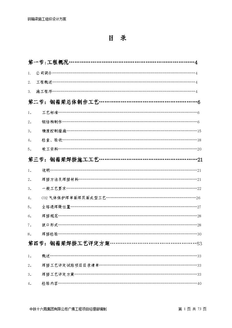 广州钢箱梁施工组织设计-图一