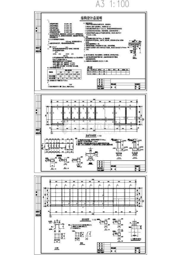 单层砌体结构平房结构施工图纸-图二