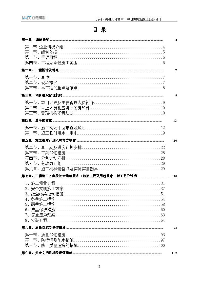 郑州框剪结构高层住宅工程组织设计施工方案-图二