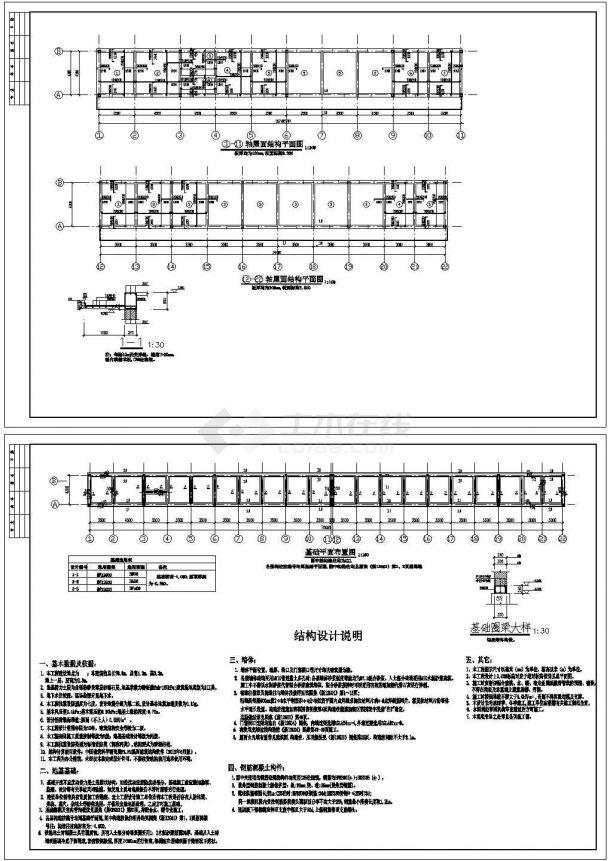单层砌体结构辅助用房结构CAD施工图-图二
