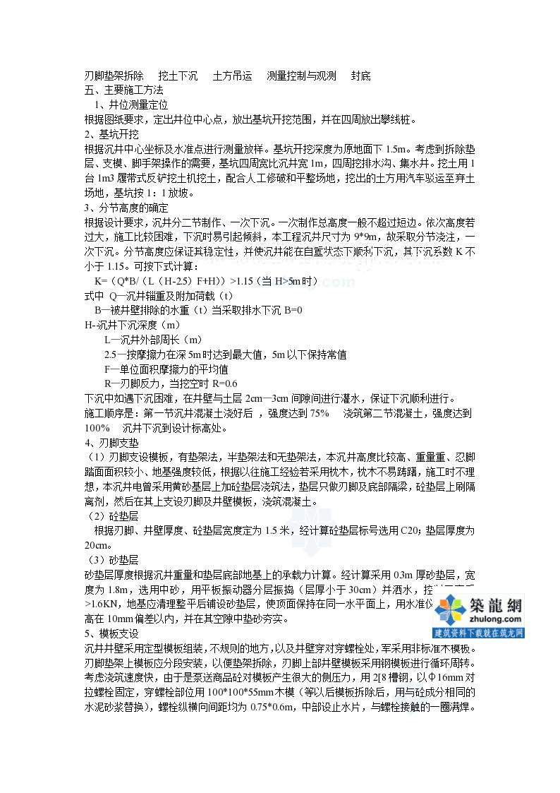 苏州工业园区某沉井及顶管施工工艺-图二