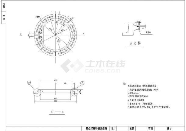 重型球墨铸铁井盖设计详图Cad设计图-图一