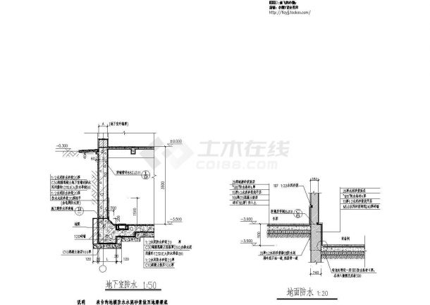 某工程地下室防水建筑设计CAD参考图-图一