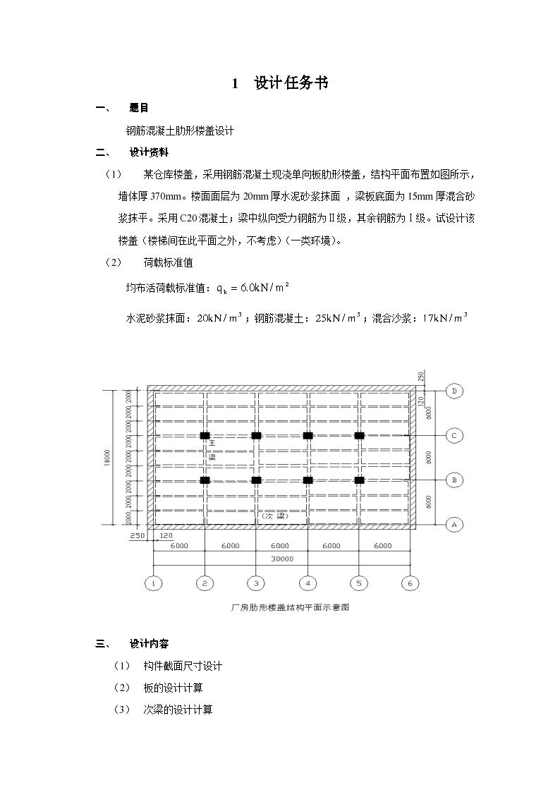 钢筋混凝土结构设计课程设计任务书和指导书-图二