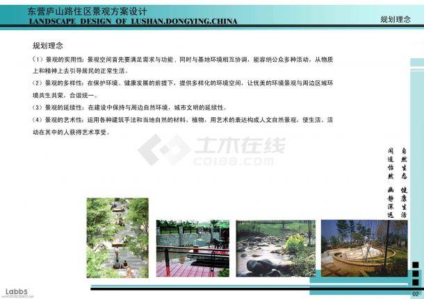 [东营]小区景观设计文本-图二