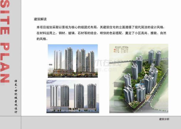 高层住宅环境景观设计图-图一