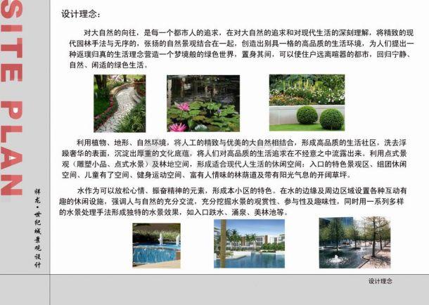 高层住宅环境景观设计图-图二