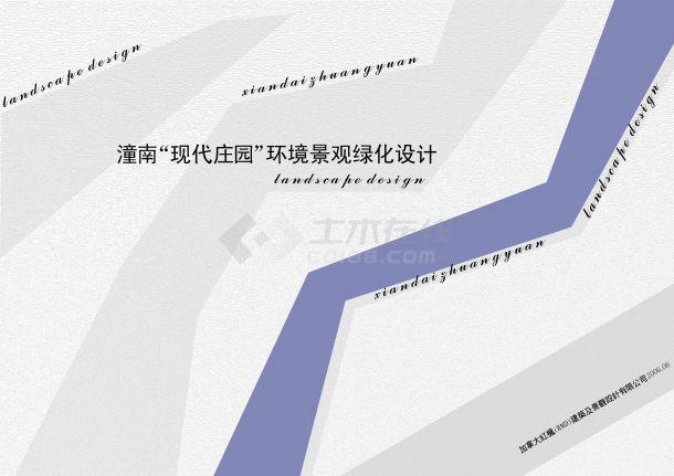 重庆小区景观设计文本-图一