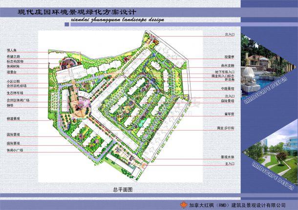 重庆小区景观设计文本-图二