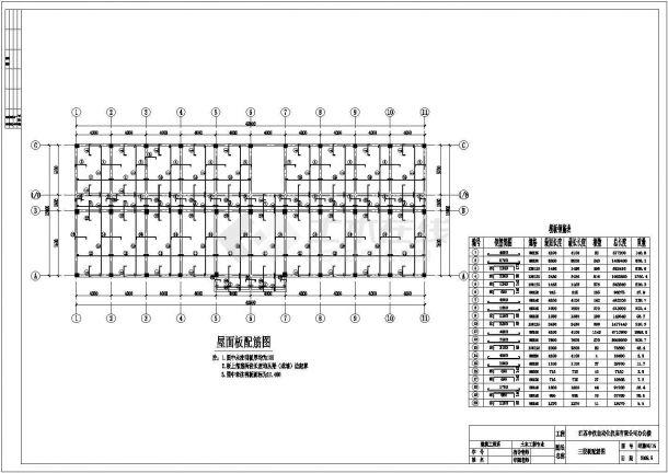 土木工程毕业设计_办公楼设计_某框架商务办公楼毕业设计完整资料(含详细计算书、任务书)-图二