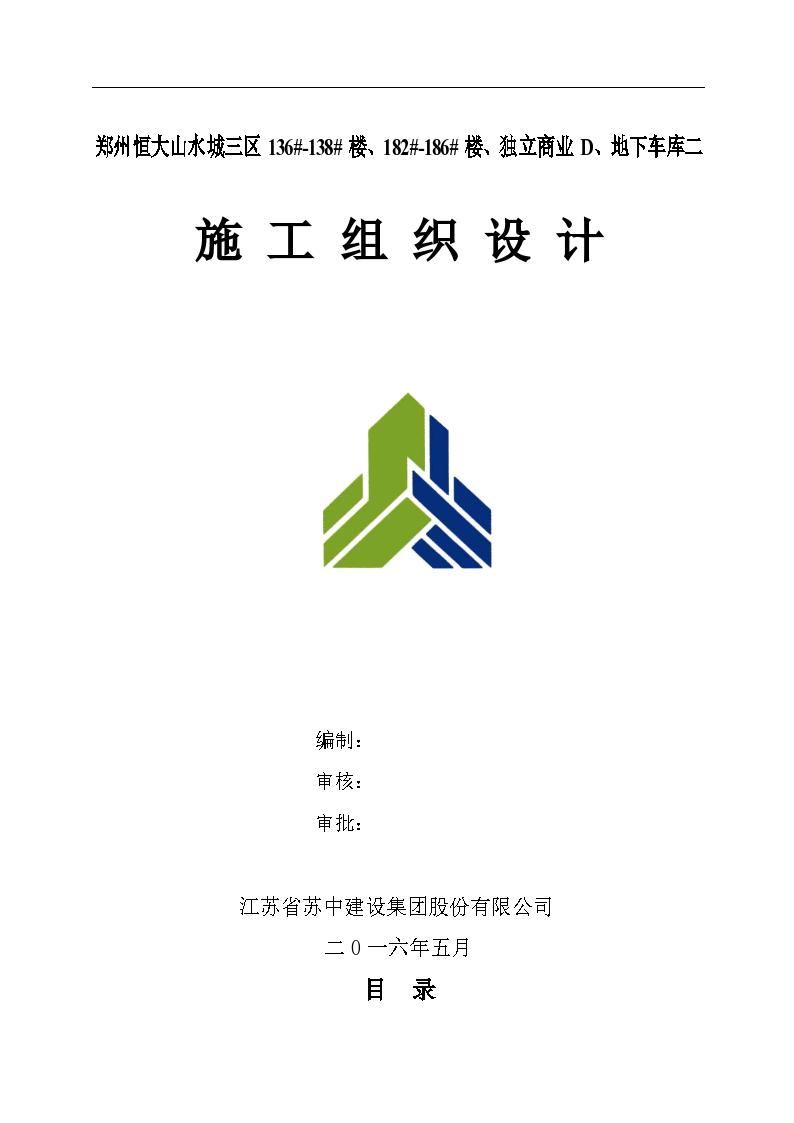 郑州恒大山水城剪力墙结构商业综合体工程组织设计施工方案-图一