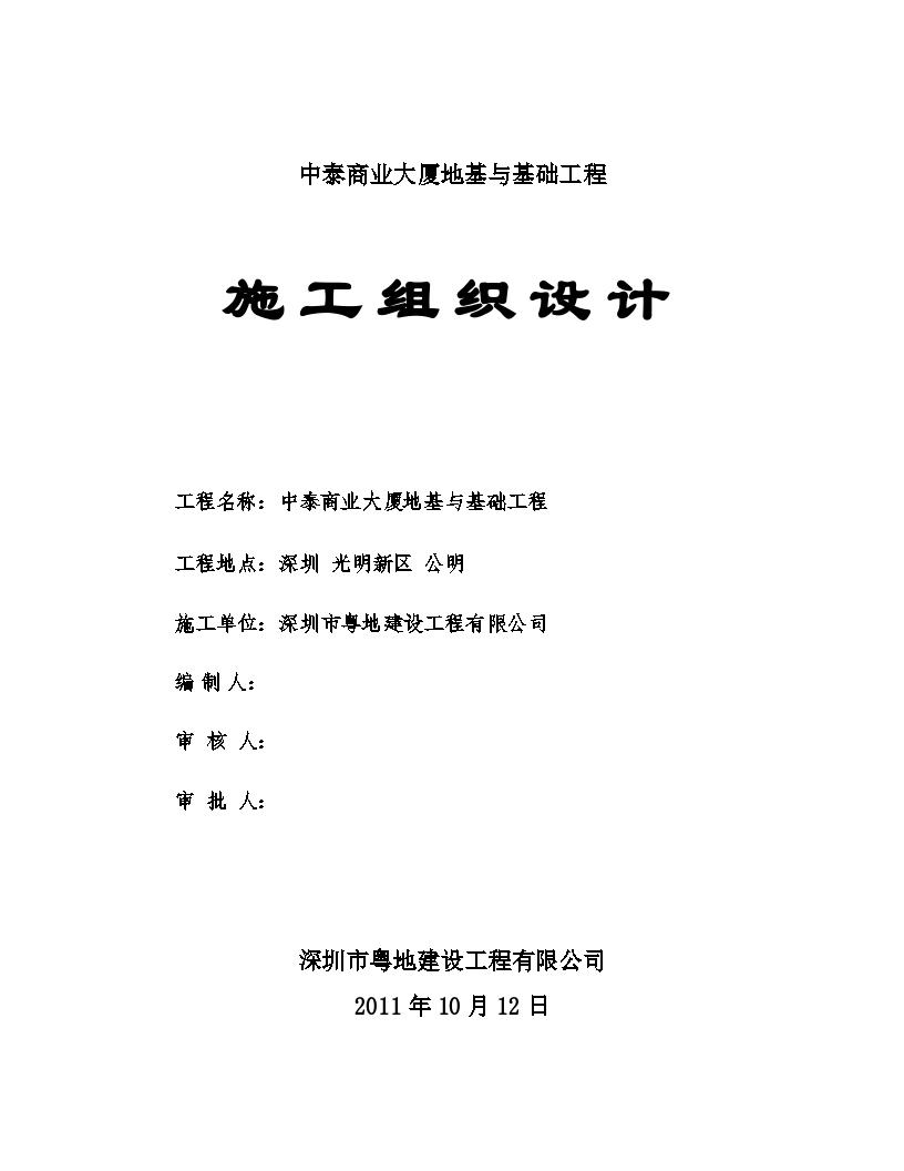 深圳市地基与基础工程组织设计施工设计方案-图一