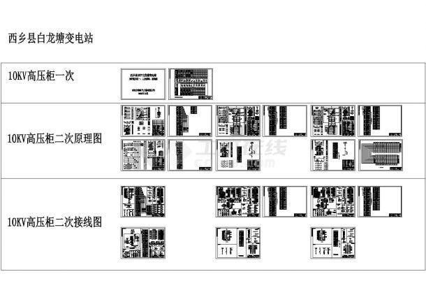 西乡白龙塘变电站高压开关柜设计cad全套电气原理图(甲级院设计)-图一