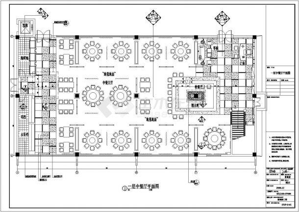 江苏省无锡市某五星级酒店中餐厅施工设计CAD图纸-图一